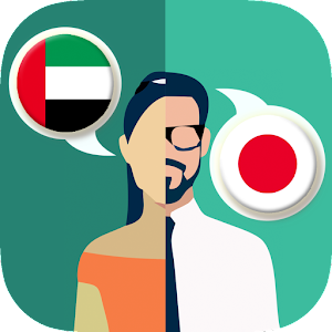 Arabic-Japanese Translator
