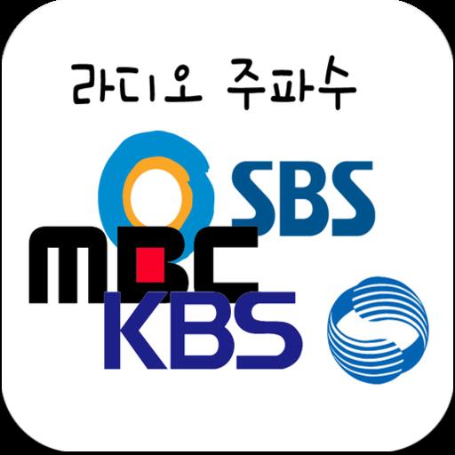 라디오 주파수, 편성표 정보 (app)
