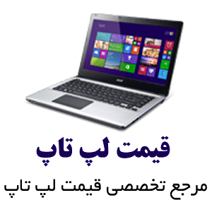 Download free قیمت لپ تاپ for PC on Windows and Mac