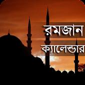 Download মাহে রমজান ২০১৭ -সব জেলার জন্য APK on PC