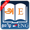 English Tamil Dictionary APK for Bluestacks