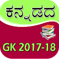Kannada GK 2017 APK for Bluestacks