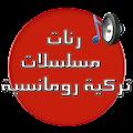رنات مسلسلات تركية رومانسية APK for Bluestacks
