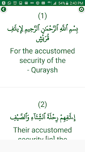 Holy Quran - Quran7m- screenshot thumbnail