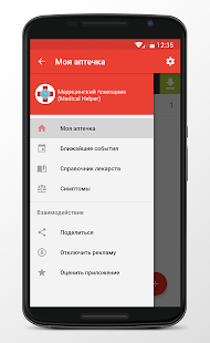 Medical Helper screenshot for Android