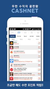 캐시넷 2 - 카카오톡하면서 돈 벌기 (하루 5천원) for Lollipop - Android 5.0