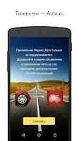 Screenshot of Yandex.Auto