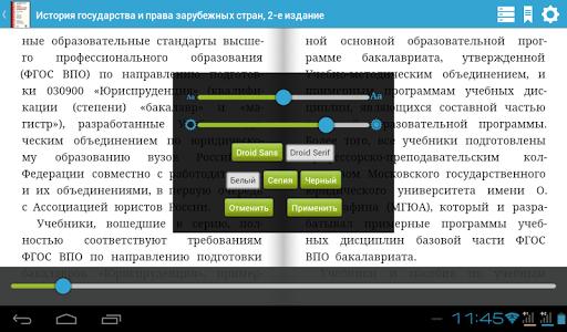 История государства и права... - screenshot