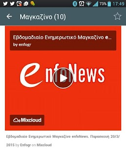 EnfoNews - screenshot