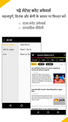 Current Affairs & GK in Hindi screenshot 2
