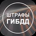 App Просмотр штрафов ГИБДД apk for kindle fire