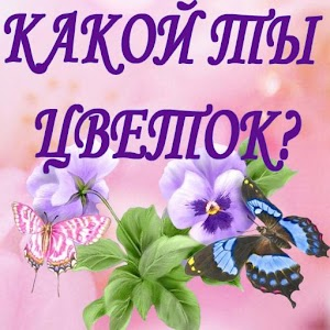 Download Тест: Какой ты цветок? For PC Windows and Mac
