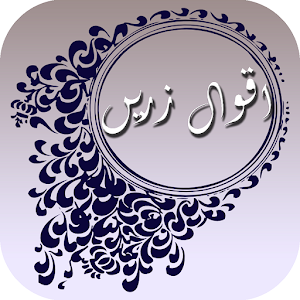 Download Aqwal-e-Zareen For PC Windows and Mac