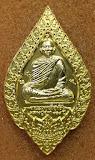 เหรียญพัดยศฉลองสมณศักดิ์ ลป.สุภา อายุครบ ๑๐๙ ปี กระหลั่ยทอง