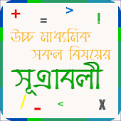 HSC Formula && Equations সূত্র APK for Bluestacks