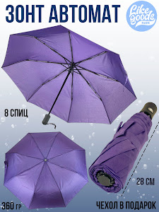 "Зонт ""Компакт M"", фиолетовый"