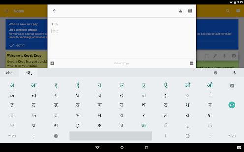 Google Indic Keyboard APK for Bluestacks