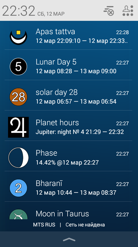 Lunar Calendar Screenshot 7
