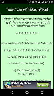 Magic Tricks in Bengali- screenshot