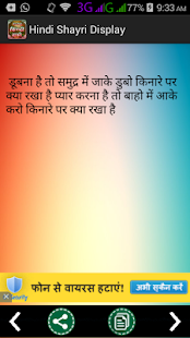 Hindi Shayari 2016 - screenshot