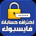 Download Android App كشف باسوورد حسابات الفيس Prank for Samsung