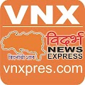 VNX Marathi News
