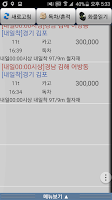 Screenshot of 화물바로콜