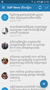 Khmer News Collection - screenshot