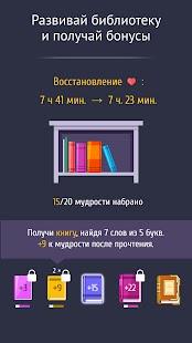 Слово за слово – игра в слова с друзьями APK for Kindle Fire