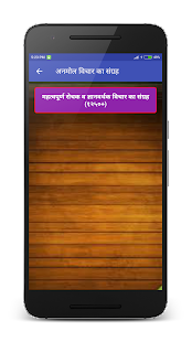 Golden Quotes in Hindi - screenshot