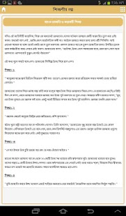 Bangla Learning Story - screenshot