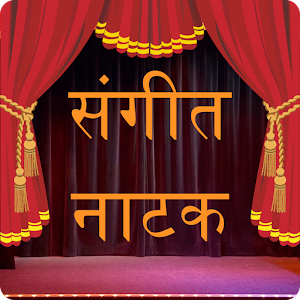 Sangeet Natak for PC-Windows 7,8,10 and Mac