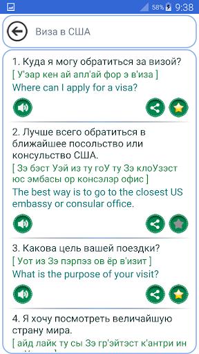 Русско-английский разговорник app screenshots