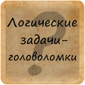 Game Логические задачи головоломки apk for kindle fire