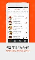 Screenshot of YAP(얍)- 쿠폰,적립,결제에 블루리본 맛집을 더하다