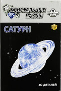 3D Crystal Puzzle Сатурн L