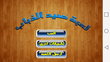 Screenshot of لعبة صيد الذباب