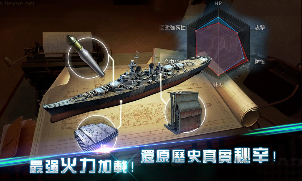 Warship Saga Screenshot 2