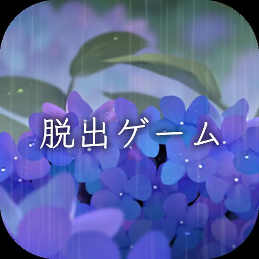 脱出ゲーム 雨宿りからの脱出 (game)