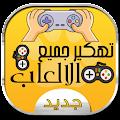 App تهكير الألعاب بدون رووت PRANK APK for Kindle