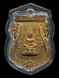 เหรียญเสมาหลวงพ่อโสธร ปี2509