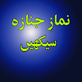 App learn Namazy janaza version 2015 APK