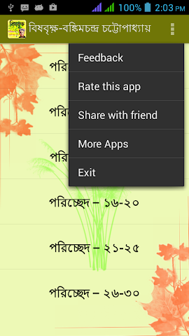 android বিষবৃক্ষ | brishbrikkho Screenshot 3