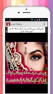 Urdu Love Shayari (Poetry) - screenshot