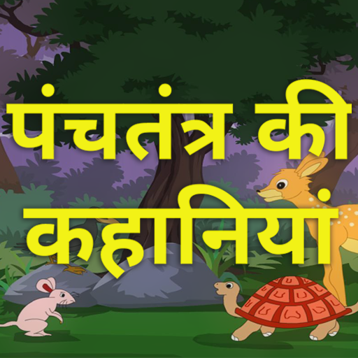 Panchtantra ki Hindi Kahani (app)