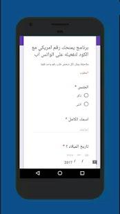 Free توزيع ارقام امريكية للواتس اب APK for Windows 8