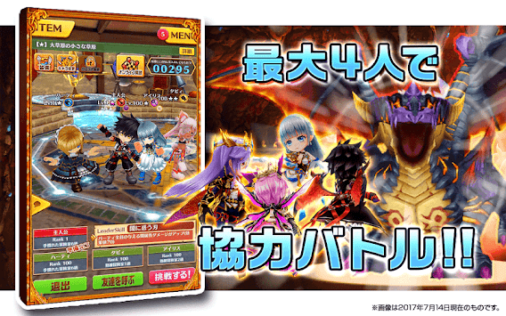 白猫プロジェクト APK screenshot thumbnail 5
