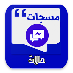 حالات واتس اب 2019 For PC / Windows 7/8/10 / Mac – Free Download
