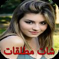 App دردشة مع نساء مطلقات بالفيديو APK for Windows Phone