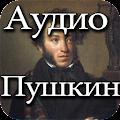 Аудио Сказки Пушкин APK for Bluestacks